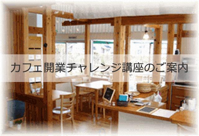 カフェ開業チャレンジ講座