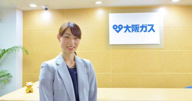 大阪ガスで活躍している女性