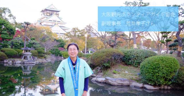 大阪観光ボランティアガイド協会