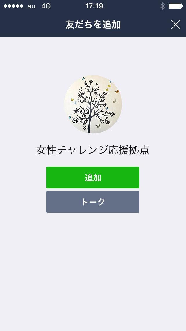 拠点LINE@登録