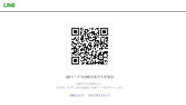 LINEのQRコードが表示された画面