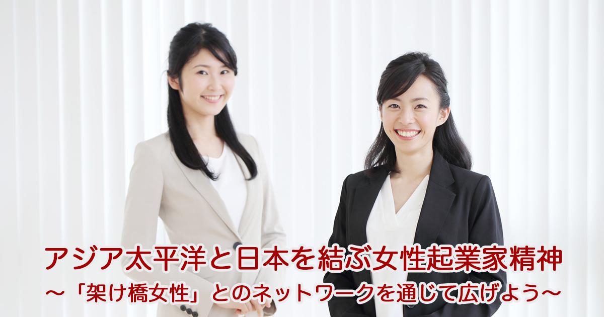 アジア太平洋と日本を結ぶ女性起業家精神