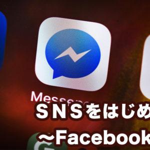SNS Facebookセミナー