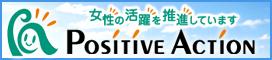 ポジティブアクション情報ポータルサイト