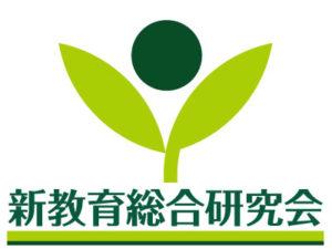 新教育総合研究所