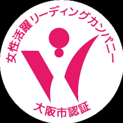 大阪市認証企業