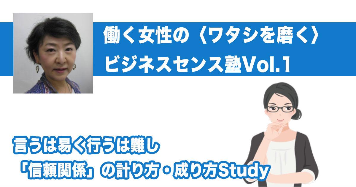 ビジネスセンス塾