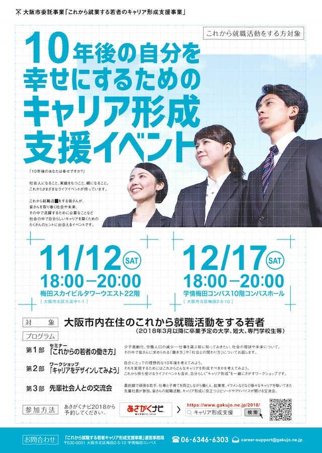 キャリア形成支援イベント