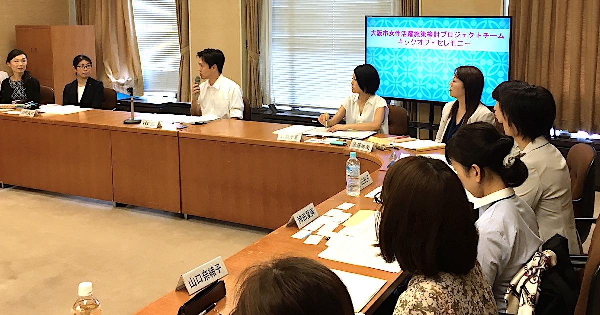 大阪市女性活躍施策検討プロジェクトチーム