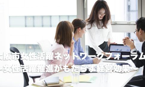 大阪市女性活躍ネットワークフォーラム