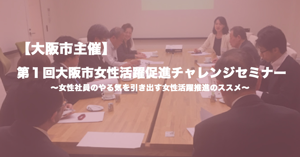 大阪市女性活躍チャレンジセミナー