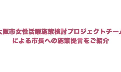 大阪市女性活躍施策検討PTテキスト