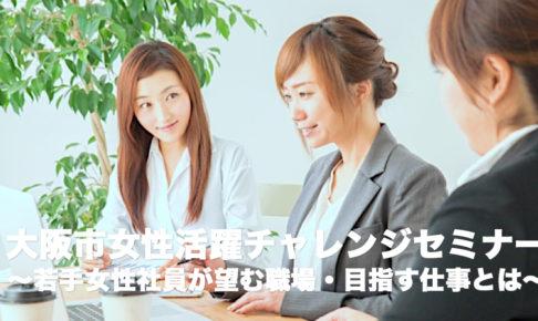第2回大阪市女性活躍チャレンジセミナー開催