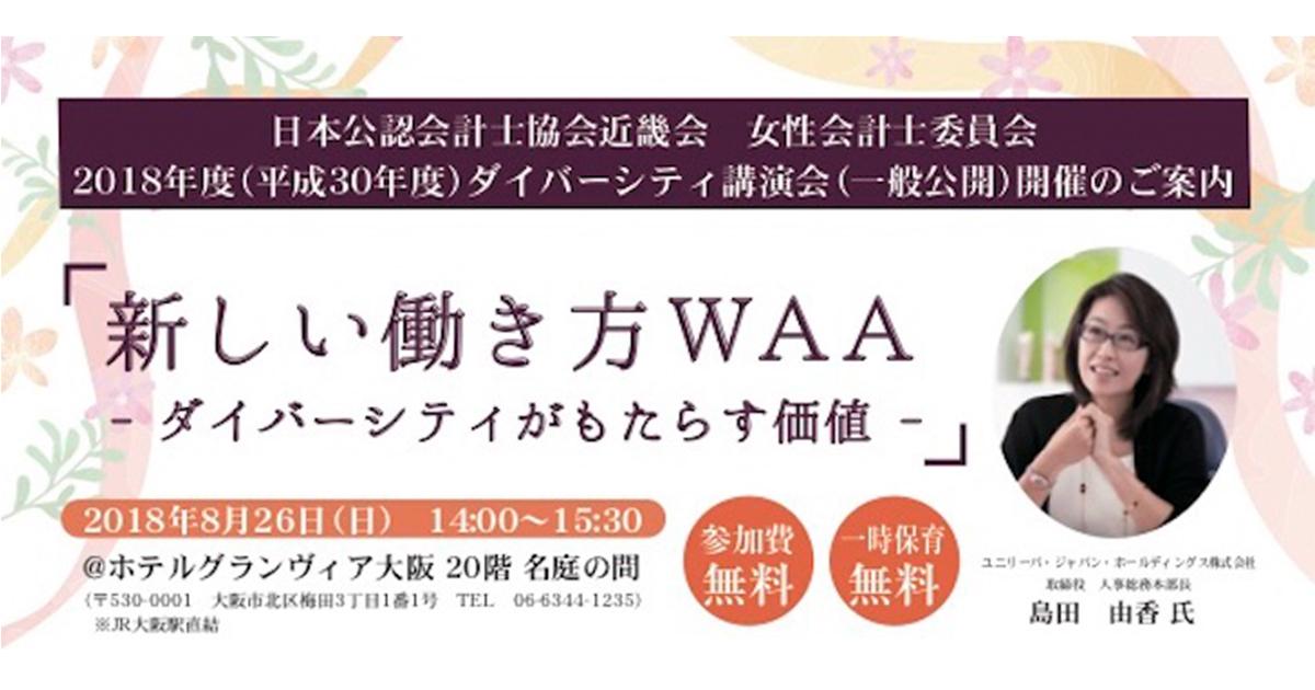 新しい働き方WAA