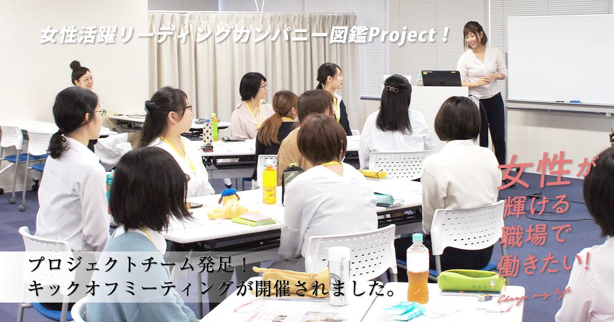 女性活躍リーディングカンパニー図鑑Project