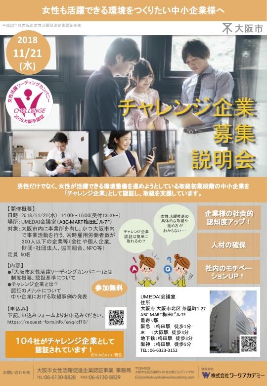 【11月21日開催】チャレンジ企業募集説明会チラシ
