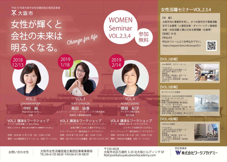 女性活躍セミナー