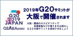 G20 大阪