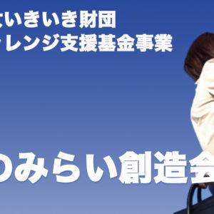 大阪女性のみらい創造会議
