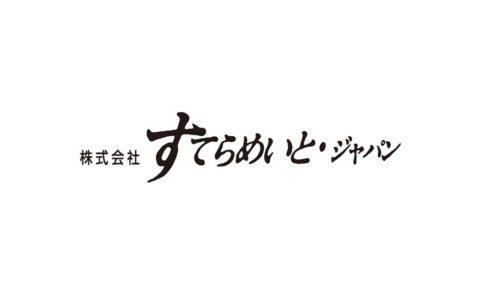 ステラメイトジャパン
